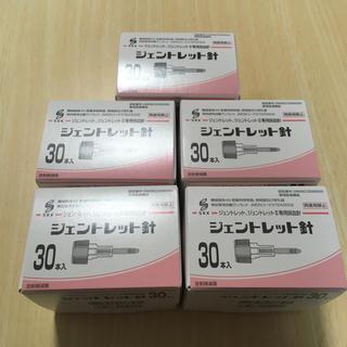 ジェントレット針 30本入 5箱(その他)