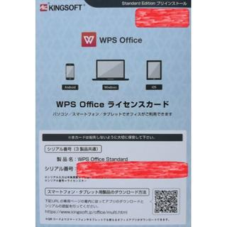 WPS Office ライセンスカード(Internet Security付き)(その他)
