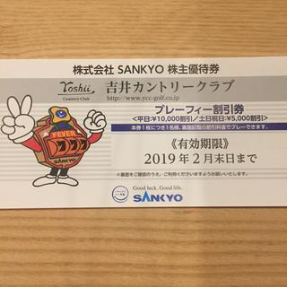 サンキョー(SANKYO)の吉井カントリークラブ プレーフィー割引券 SANKYO株主優待券(ゴルフ場)