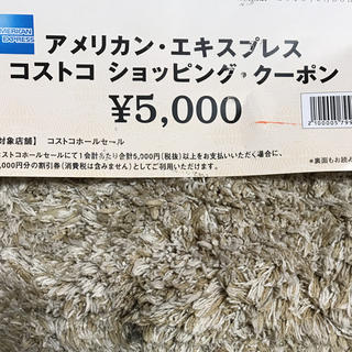 コストコ(コストコ)のアメックス コストコクーポン5000円分(ショッピング)