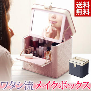 コスメボックス バニティケース 鏡付き メイクBOX 化粧箱 ドレッサ(その他)