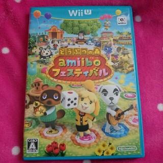 ウィーユー(Wii U)のwii uソフト どうぶつの森 amiiboフェステバル(家庭用ゲームソフト)