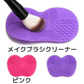 【ピンク】ブラシのお掃除に☆メイクブラシクリーナー クリーニングパッド(その他)