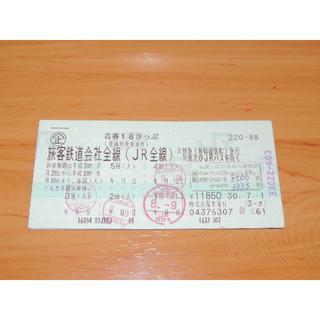 青春18 1回 返却不要 送料無料603 新幹線 振替可能30.7.1発行1回分(鉄道乗車券)