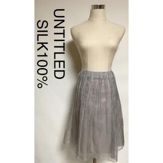 アンタイトル(UNTITLED)のアンタイトル♡ チュール スカート  シルク100% シルバーグレー LL(ひざ丈スカート)