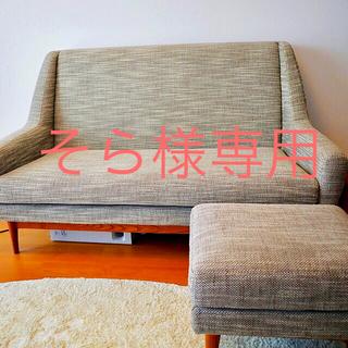 ウニコ(unico)の29日まで unico  ウニコ   FORUTU ソファ 2.5➕オットマン(三人掛けソファ)