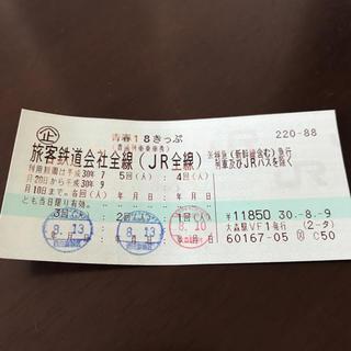 ジェイアール(JR)の18きっぷ 1回 8/25以降の発送  18きっぷ(鉄道乗車券)