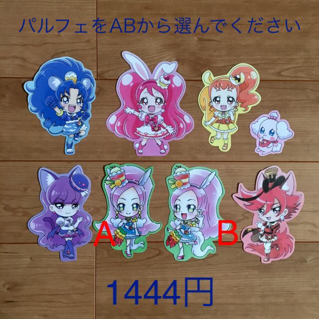 はぐっとプリキュア壁面飾りの通販 By Yuki2817s Shopラクマ