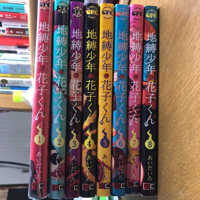 地 縛 少年 花子 くん 漫画 全巻