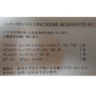 KEA工房 ブライダルインナーセット(ブライダルインナー)