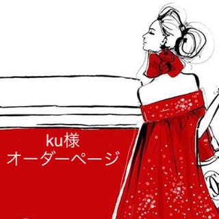 【ku様専用】ブラウン&レッド♡オーダー宛名シール ケアシール サンキューシール(カード/レター/ラッピング)