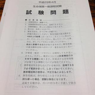 試験 生保 一般 課程