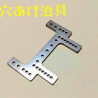 ミニ四駆 穴あけ治具(模型製作用品)