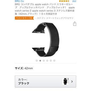 アップルウォッチ バンド 42mm(金属ベルト)