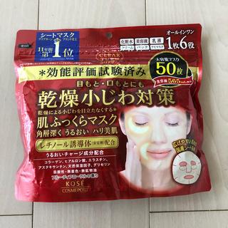 コーセー(KOSE)のクリアターン 乾燥小じわ対策マスク 大容量 50枚入り(パック/フェイスマスク)