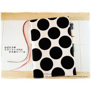 ほぼ日手帳対応カバーカズンサイズ A5手帳カバー 白黒 モノトーンの水玉 ドット(ブックカバー)