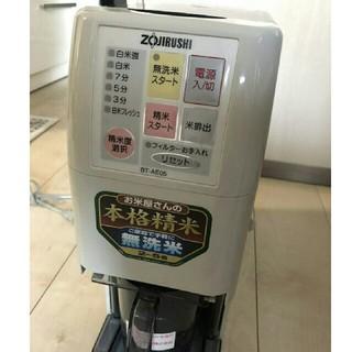 ゾウジルシ(象印)の象印 ZOJIRUSHI 無洗米精米機 BT-AE05 (精米機)