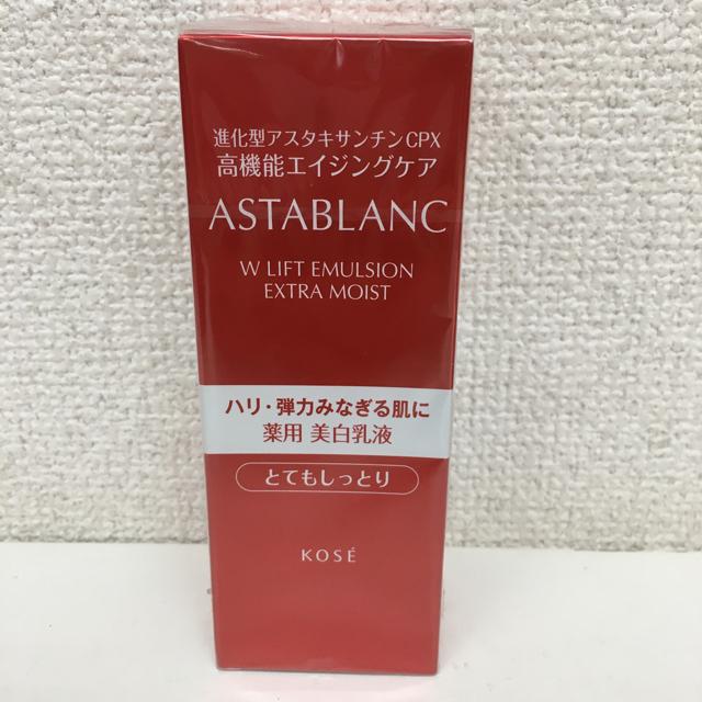 ASTABLANC(アスタブラン)のアスタブラン Wリフト エマルジョン とてもしっとり 100mL 乳液 コスメ/美容のスキンケア/基礎化粧品(乳液/ミルク)の商品写真
