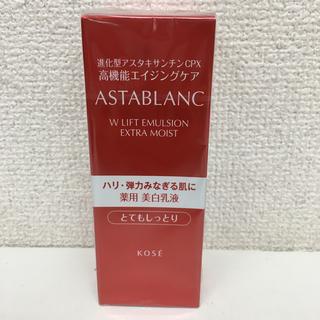 アスタブラン(ASTABLANC)のアスタブラン Wリフト エマルジョン とてもしっとり 100mL 乳液(乳液/ミルク)