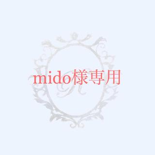 mido様専用♡(ピアス)