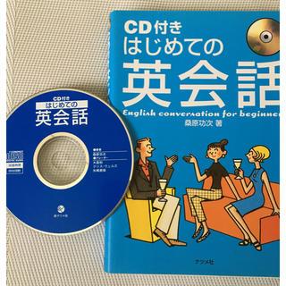 CDBOOK『はじめての英会話』桑原功次(語学/参考書)