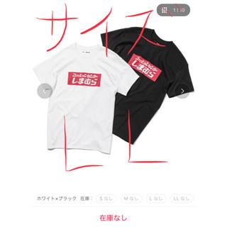 シマムラ(しまむら)のしまむら ZOZOTOWN コラボT ボックスロゴ(Tシャツ/カットソー(半袖/袖なし))
