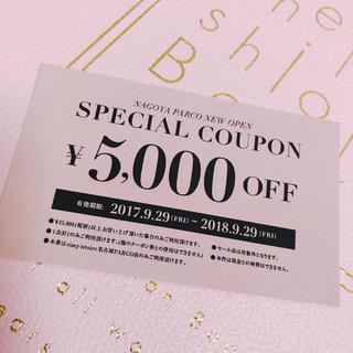 エイミーイストワール(eimy istoire)の5000yen off ♥(ショッピング)