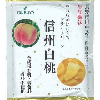ツルヤ スーパー 長野県軽井沢町 やわらかドライフルーツ 白桃3袋セット(フルーツ)