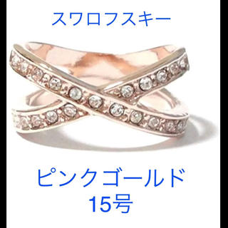 スワロフスキー(SWAROVSKI)の新品未使用 スワロフスキー ピンクゴールド 15号 リング 指輪(リング(指輪))