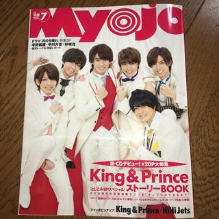 ジャニーズ(Johnny's)のmyojo 2018 7月号(アイドルグッズ)