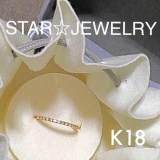 スタージュエリー(STAR JEWELRY)の半額以下❣️新品 スタージュエリー☆K18ハーフエタ ダイヤリング ピンキー#5(リング(指輪))