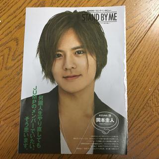 ヘイセイジャンプ(Hey! Say! JUMP)の岡本圭人 1万字ロングインタビュー(アイドルグッズ)