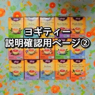ヨギティー 説明確認用ページ②(茶)