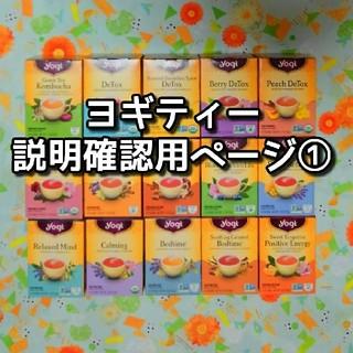 ヨギティー 説明確認用ページ①(茶)