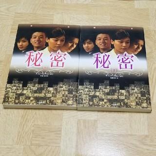 韓国ドラマ 小説「秘密」(文学/小説)