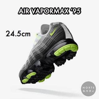 ナイキ(NIKE)の稀少サイズ■新品 24.5 cm NIKE AIR VAPORMAX 95(スニーカー)