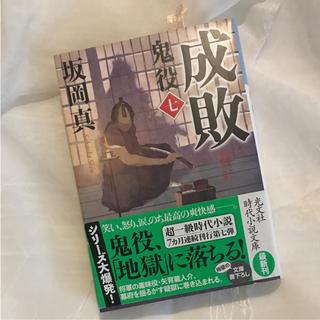 鬼役 : 文庫書下ろし/長編時代小説 7 (成敗)(文学/小説)