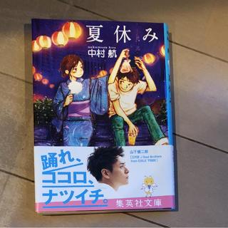夏休み(文学/小説)