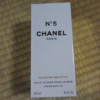 シャネル(CHANEL)のCHANEL シャネル Noº5 ミルキーバス バスエッセンス 入浴剤(入浴剤/バスソルト)