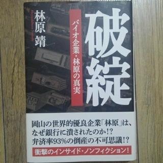 破綻 バイオ企業・林原の真実(ビジネス/経済)