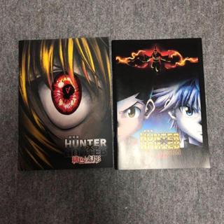 ハンター(HUNTER)のハンターハンター パンフレット2冊セット(少年漫画)