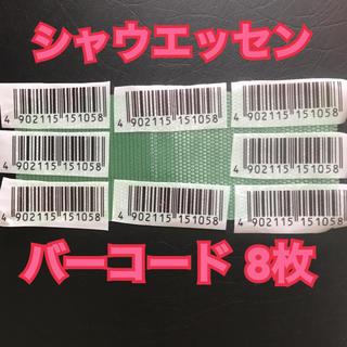 ニホンハム(日本ハム)のシャウエッセンのバーコード8枚(その他)