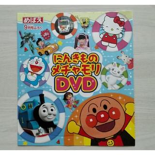 アンパンマン(アンパンマン)のめばえ付録 未開封 DVD130分 (キッズ/ファミリー)