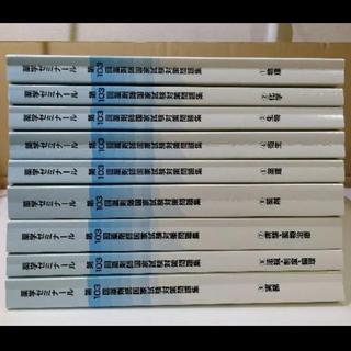 薬ゼミ 白本 第103回薬剤師国家試験対策問題集(資格/検定)