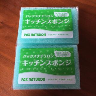 パックスナチュロン(パックスナチュロン)のパックスナチュロンスポンジ☆2個(収納/キッチン雑貨)
