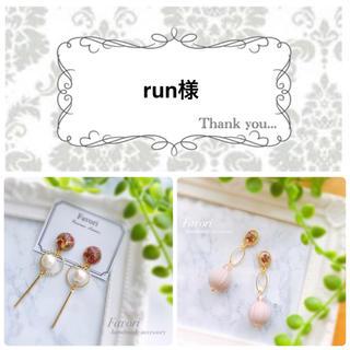 run様専用ページ(ピアス)