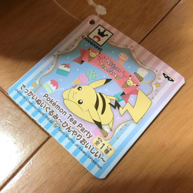 ポケモン(ポケモン)のピカチュウ  ぬいぐるみ エンタメ/ホビーのおもちゃ/ぬいぐるみ(ぬいぐるみ)の商品写真