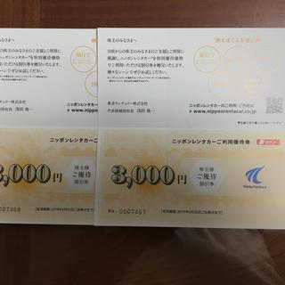ニッポンレンタカー割引券 値下げ(その他)