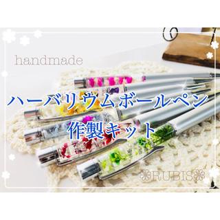 ハーバリウムボールペン作製キット【送料込】(各種パーツ)