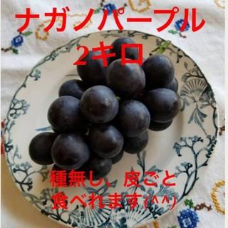 送料込み 長野限定 希少品種『ナガノパープル』約2kg 4~5房入り ブドウ葡萄(フルーツ)